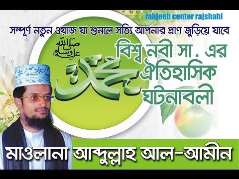 Bangla waz(sahjadpur-1)-Mowlana abdullah al amin বিশ্ব নবী মুহাম্মাদ সা. এর ঐতিহাসিক ঘটনাবলী