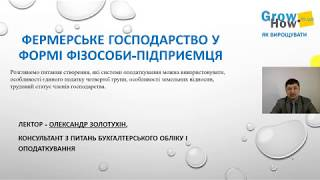 Фермерське господарство у формі фізособи-підприємця 13 02 19