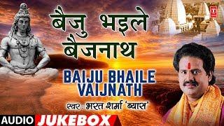 BAIJU BHAILE BAIJNATH | BHOJPURI KANWAR BHAJANS AUDIO JUKEBOX | SINGER - BHARAT SHARMA VYAS |
