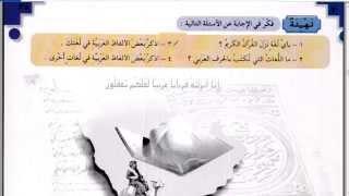 32 УРОК. 2 ТОМ. Арабский в твоих руках.