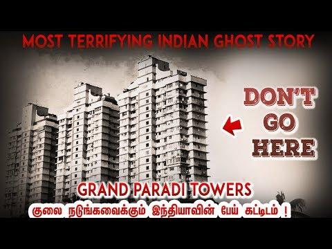 பீதியை கிளப்பும் இந்தியாவின் பேய் அபார்ட்மண்ட் | Terrifying Indian Ghost Apartment