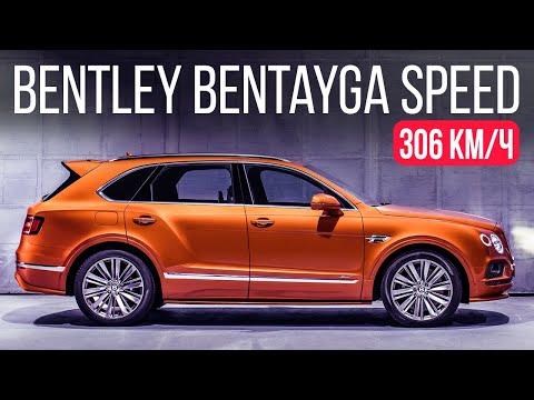 Bentley Bentayga Speed за 26 млн рублей! Обзор быстрейшего SUV на планете