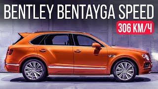 Обзор быстрейшего Bentley Bentayga Speed за 26 млн рублей