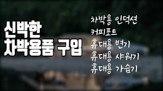 #165 최근 구입한 차박용품들 소개 | 차박용 인덕션…