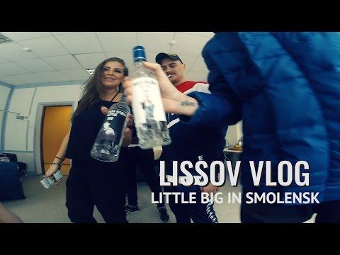 LISSOV VLOG 2017 — LITTLE BIG ПЬЁТ ВОДКУ В СМОЛЕНСКЕ!