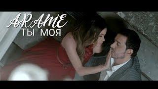 ARAME-Ты моя (ПРЕМЬЕРА КЛИПА 2019)