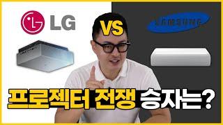 삼성 더 프리미어 vs LG 시네빔 HU810PW 승자…