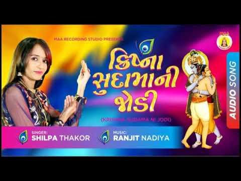 krishna suda ma ni jodi new song By shilpa thakor