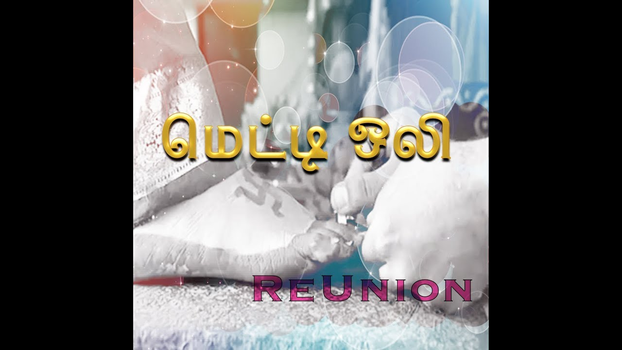 12 years of metti oli reunion thiru tv youtube