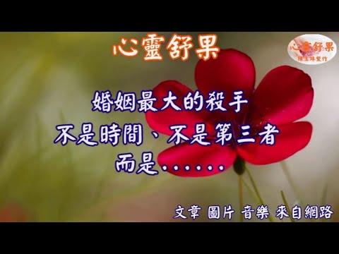 心灵舒果陈玉珠-婚姻最