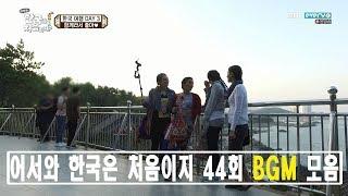 어서와 한국은 처음이지 BGM 모음 - 44회 #어서와한국은처음이지