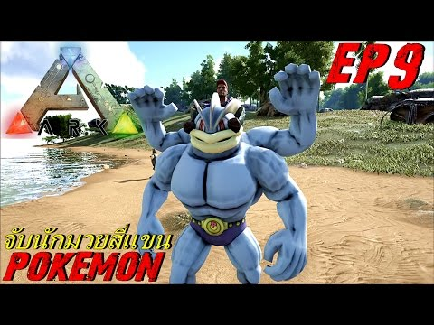 BGZ - ARK Pokemon EP#9 จับนักมวยสี่เเขน Machamp