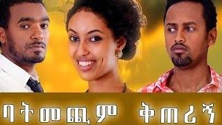 Ethiopian Movie -  Batmechim Kiterign 2016  Full Movie