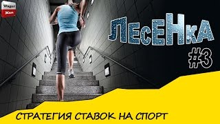 """Стратегия ставок на спорт """"Лесенка"""" тест на реальные деньги #3"""