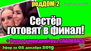 ДОМ 2 НОВОСТИ на 6 дней Раньше Эфира за 02 декабря 2019