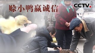 [中华优秀传统文化]赊小鸭赢诚信| CCTV中文国际