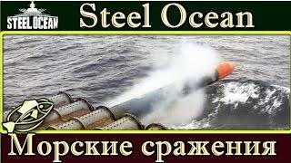 СТРИМ Steel Ocean# Торпедное заграждение !!!