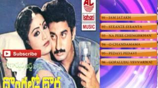 Dongallodora Telugu Movie Full Songs | Jukebox | Suman,Vijayasanthi