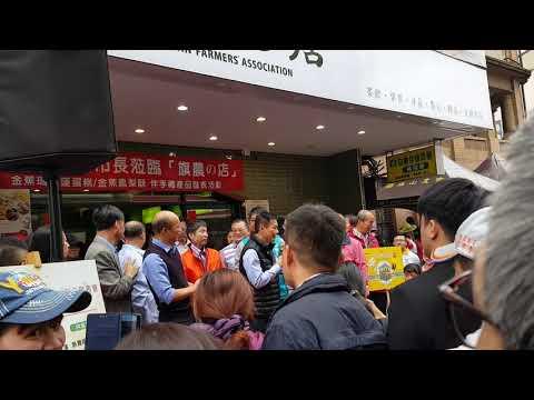 韓國瑜市長來旗山農會-旗農的店 #2