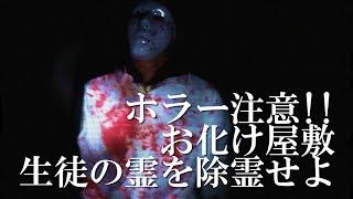 ホラー注意!! お化け屋敷 生徒の霊を除霊せよ 静大祭2014 - 静岡大学