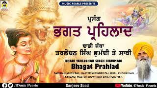 BHAGAT PARHLAD DA PARSANG | LATEST DHADI WARRAN | DHADI JATHA TARLOCHAN SINGH BHUMDI  | MUSIC PEARLS
