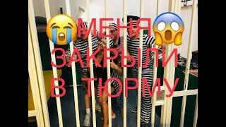 VLOG -танцовщицы Попала в тюрьму!!!😱😱😱