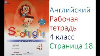 ГДЗ Английский язык 4 класс рабочая тетрадь Страница. 18  Быкова