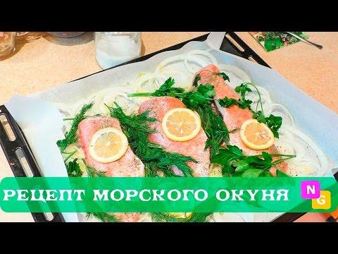 Морской окунь на луковой подушке. Быстрый и вкусный рецепт от Nataly Gorbatova.