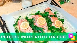 видео Как приготовить морского окуня на сковороде – 3 пошаговых рецепта