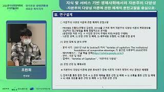 2021 한국사회정책학…