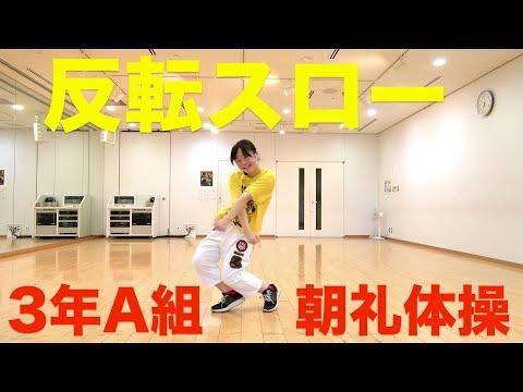 3年A組 ダンス反転スロー 朝礼体操