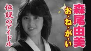 伝説のアイドル 森尾由美「お・ね・が・い」 伝説のアイドルのご紹介 関...