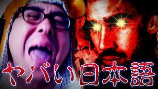 ジョシュアのヤバい日本語 / 前編