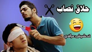تحشيش 2017 - اول مرة يشتغل حلاق - يوميات واحد عراقي