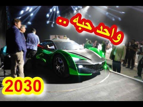 السيارة الوحيدة بالعالم سيارة 2030 سيارة موسم الرياض Car 2030 Youtube