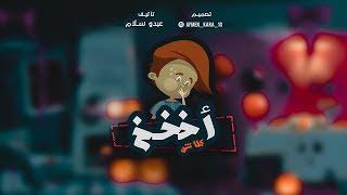 عبدو سلام _ أخخخ [كلاش2] RAP