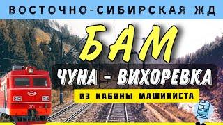 🔵 По БАМу. Чуна - Вихоревка из кабины ЭП1 Baikal-Amur Mainline Cabride Train железнаядорога