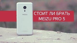 Стоит ли брать Meizu Pro 5 в 2016 году? Полный обзор, отзыв пользователя.