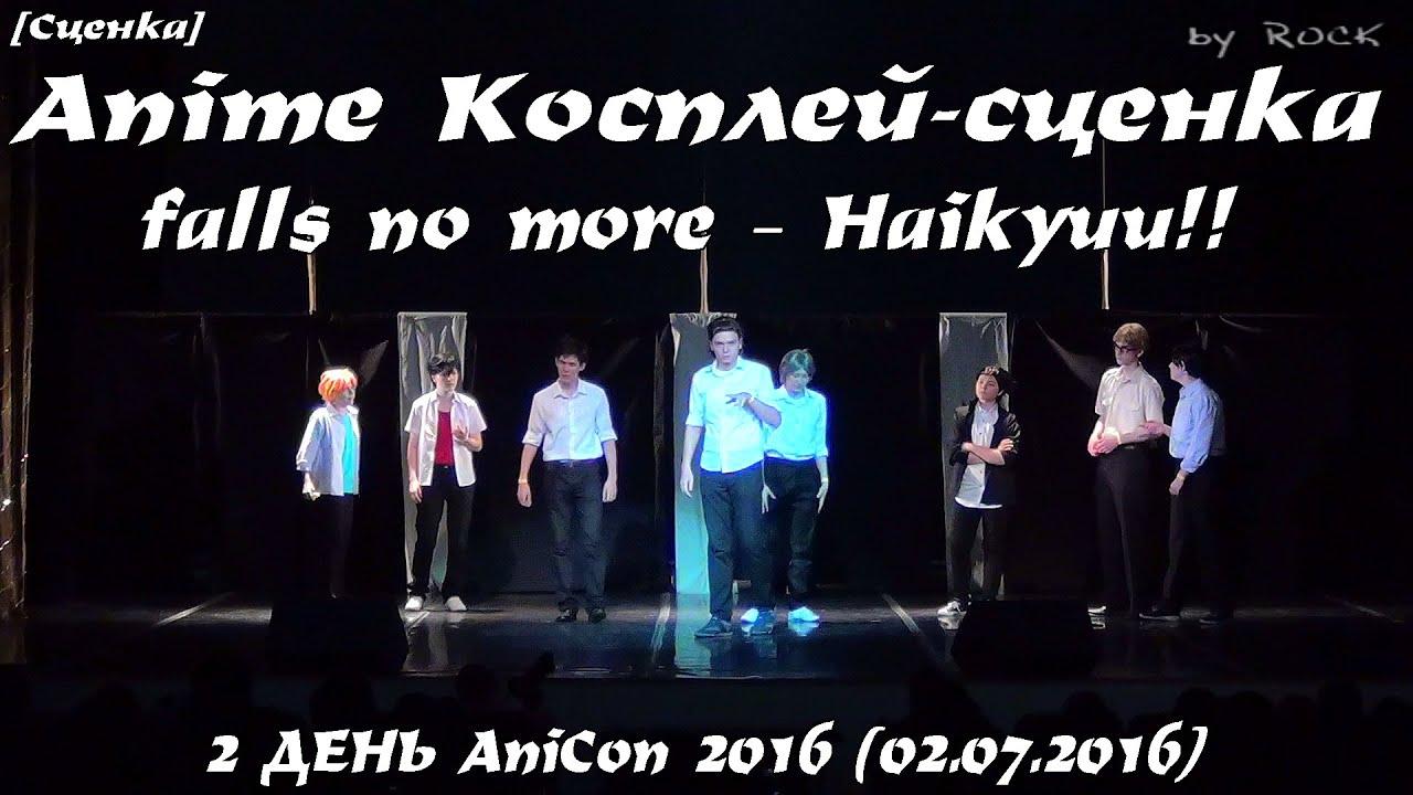 Anime Косплей-сценка - falls no more – Haikyuu!! [2 ДЕНЬ AniCon 2016 (02.07.2016)]