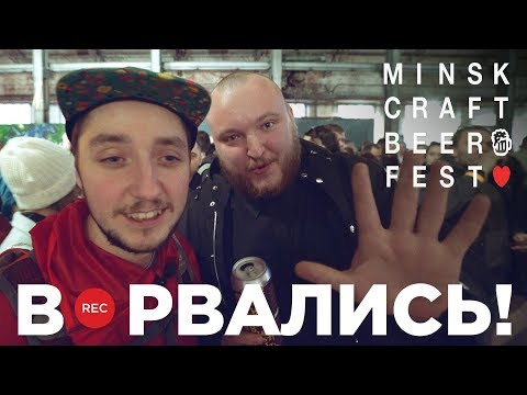 Пивной прогресс в Беларуси | Minsk Craft Beer Fest 2019