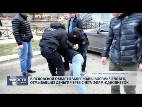 Новости Псков 24.12.2019 / В Псковской области задержаны восемь человек отмывающих деньги
