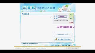 國風國中學生社團選填流程影片