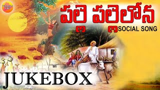 Palle Pallellona | Janapada Geethalu Telugu | Telangana Folk Songs Jukebox | Telugu Folk Songs