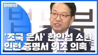 검찰, '조국 자녀 인턴십 위조 의혹' 한인섭 교수 소환...정경심 소환 '초읽기' / YTN