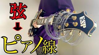 ギターの弦をピアノ線に変えて弾いてみた ファスキルTV