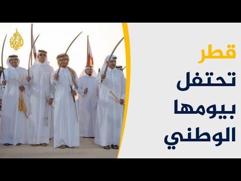 قطر تحتفل بيومها الوطني في ظل استمرار الحصار  - نشر قبل 8 ساعة