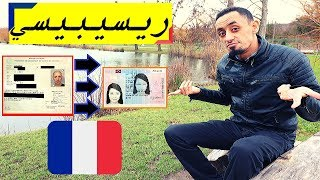 Gambar cover ريسيبيسي طلب بطاقة الإقامة في فرنسا