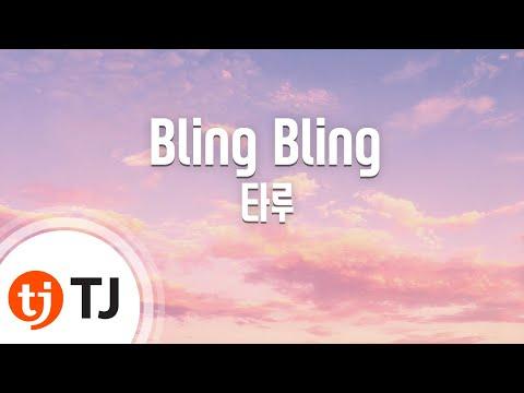 [TJ노래방] Bling Bling - 타루(Taru) / TJ Karaoke