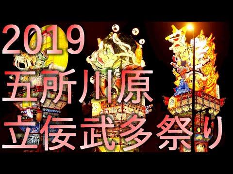 【五所川原立佞武多祭り】2019 青森県五所川原市【全編】4K60P