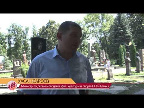 На Аллее Славы почтили память Бесика Кудухова